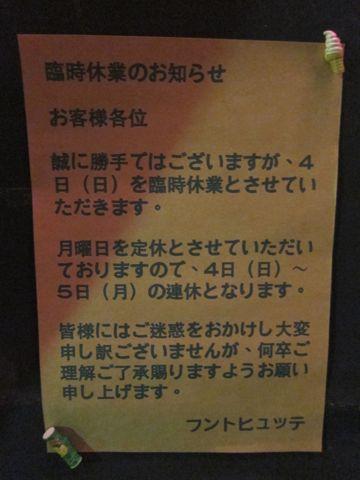 フントヒュッテ hundehutte 東京都文京区本駒込3−27−6 サンライトコーポ101 トリミング こいぬ 子犬 仔犬 犬用品 犬用グッズ 犬のおやつ 2.jpg