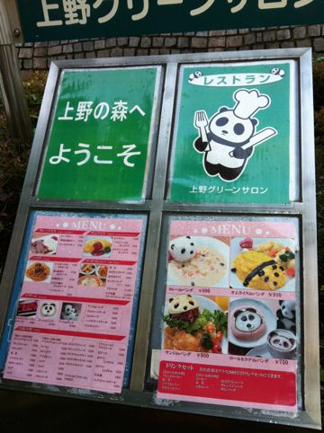 パンダ 上野公園 食事 ランチ ディナー ごはん 上野の森 レストラン 上野グリーンサロン カレーdeパンダ サンドdeパンダ オムライスdeパンダ 1.jpg