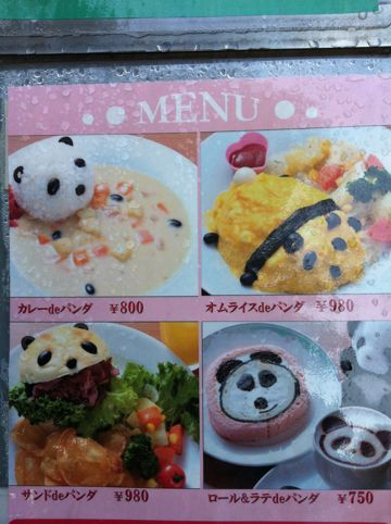 パンダ 上野公園 食事 ランチ ディナー ごはん 上野の森 レストラン 上野グリーンサロン カレーdeパンダ サンドdeパンダ オムライスdeパンダ 2.jpg
