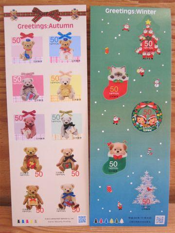 グリーティング切手 秋のグリーティング テディベア ぽすくま クマのぬいぐるみの郵便屋さん 冬のグリーティング クリスマス サンタ ツリー 1.jpg