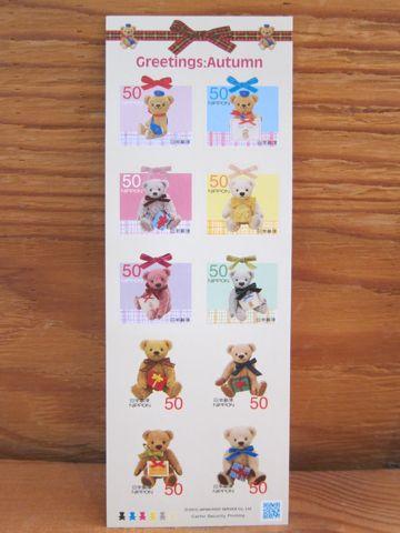 グリーティング切手 秋のグリーティング テディベア ぽすくま クマのぬいぐるみの郵便屋さん 冬のグリーティング クリスマス サンタ ツリー 2.jpg