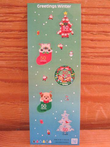 グリーティング切手 秋のグリーティング テディベア ぽすくま クマのぬいぐるみの郵便屋さん 冬のグリーティング クリスマス サンタ ツリー 3.jpg