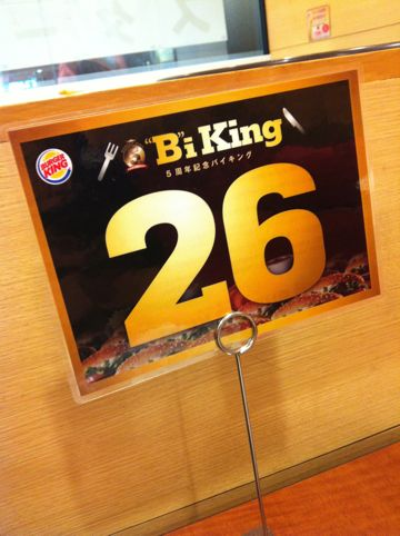 BURGER KING バーガーキング WHOPPER ワッパー WHOPPER JR ワッパージュニア メニュー バーガーキング 食べ放題 Bi King バイキング おかわり自由 5.jpg