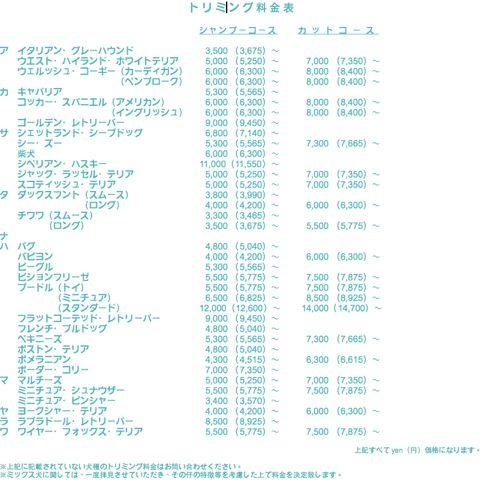 フントヒュッテトリミング価格犬トリミング都内犬シャンプー東京わんこカットスタイルモデル文京区トリミングサロンご新規様初回割引30%OFFトイプードルカット値段4.jpg