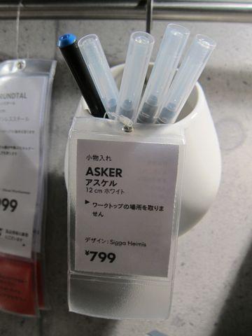 IKEA イケア 7.jpg