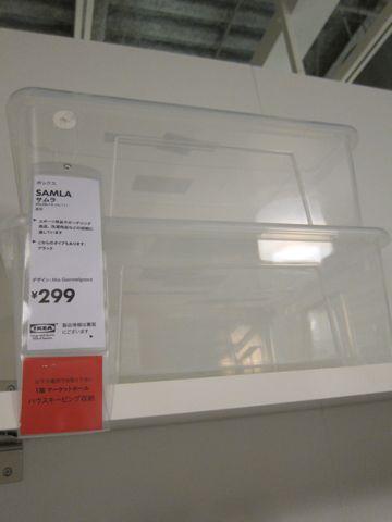 IKEA イケア 12.jpg