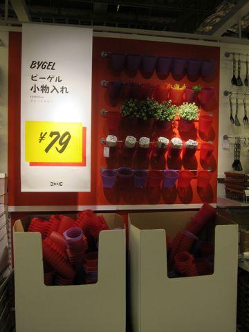 IKEA イケア 16.jpg