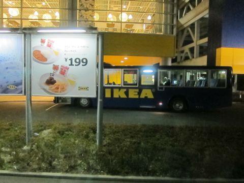 IKEA イケア 23.jpg