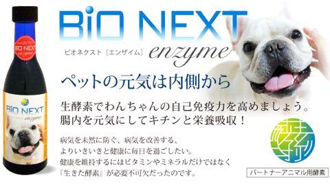 BiO NEXT ビオネクスト エンザイム 生酵素 自己免疫力を高める 生きた酵素 生酵素 液状 生きた発酵食品 免疫力アップ 犬 酵素 効果 ペット 生酵素 4.jpg