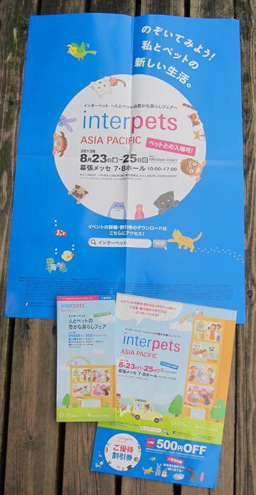 Interpets-人とペットの豊かな暮らしフェア インターペット 幕張メッセ 犬イベント わんこイベント ホリプロ アイドルドッグjp モデル犬 1.jpg