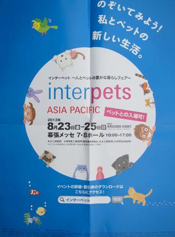 Interpets-人とペットの豊かな暮らしフェア インターペット 幕張メッセ 犬イベント わんこイベント ホリプロ アイドルドッグjp モデル犬 4.jpg