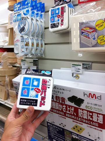 東急ハンズ セール SALE ハンズメッセ 洗濯機の振動防止 防振パッド 洗濯機 価格コム 価格com 洗濯機 人気 おすすめ 日立 衣類乾燥機 HITACHI TOKYU HANDS 1.jpg
