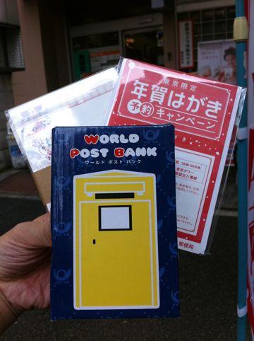 平成26年年賀はがき 年賀はがき 2014 デザイン 東京限定年賀はがき予約キャンペーン ワールドポストバンク ドイツ ドイツのポスト 貯金箱 1.jpg