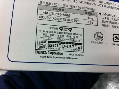 スケール 計量器 犬 フード ダイエット食 減量 デジタル防水スケール TANITA タニタ デジタルクッキングスケール ホワイト KW-001-WH21 日本製 MADE IN JAPAN 2.jpg
