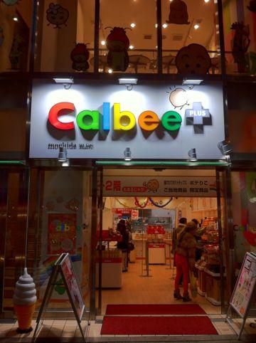 calbee+ カルビープラス 原宿竹下通り イートイン 厚切りポテトチップスしお味+ソフトクリーム+ロイズチョコレートソース 揚げたてポテトチップス 2.jpg