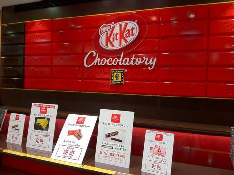 Kit Kat Chocolatory キットカット専門店 キットカット ショコラトリー 西武 世界初 池袋 混雑 行列 待ち時間 完売 メニュー クリームチーズ サブリムビター チリ 1.jpg