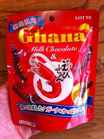 かっぱえびせん ガーナ&かっぱえびせん Ghana Milk Chocolate & かっぱえびせん カルビーとロッテのコラボ チョコレートがけかっぱえびせん 期間限定.jpg