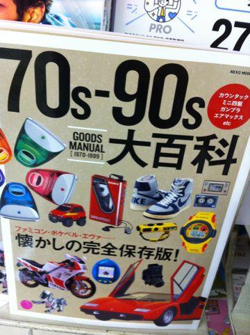 70s-90s大百科 ネコ・パブリッシング NEKO PUBLISHING ファミコン ポケベル エヴァ エアマックス エア・ジョーダン 70s 80s 90s Made in USA ウインドウズ95.jpg