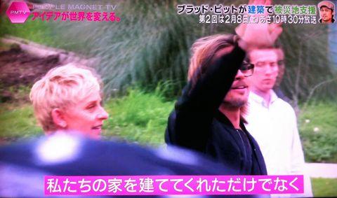 PEOPLE MAGNET TV アイデアが世界を変える。カッコいい社会貢献! 日本テレビ ピープルマグネットTV ブラッド・ピットが建築で被災地支援 1.jpg