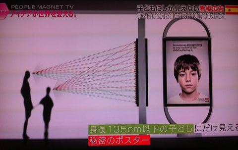 PEOPLE MAGNET TV アイデアが世界を変える。カッコいい社会貢献! 日本テレビ ピープルマグネットTV ブラッド・ピットが建築で被災地支援 2.jpg
