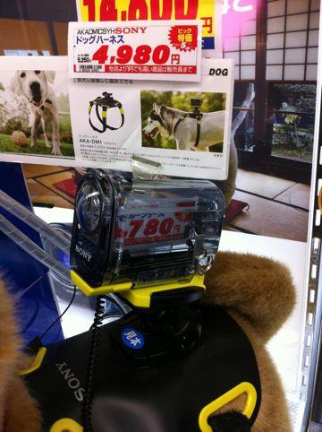 フルハイビジョンカメラ SONY ソニー 動画撮影 デジタルHDビデオカメラレコーダー アクションカム ドッグハーネス 愛犬に装着して撮影できる 2.jpg