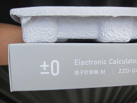 ±0 ±0 プラスマイナスゼロ 深澤直人 深澤直人デザイン 「ありそうでなかったモノ」 電卓 電子計算機 ±0 store 通販 オンラインショップ 5.jpg