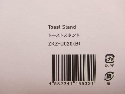 ±0 ±0 プラスマイナスゼロ 深澤直人 深澤直人デザイン 「ありそうでなかったモノ」 トーストスタンド ±0 store 通販 オンラインショップ 3.jpg