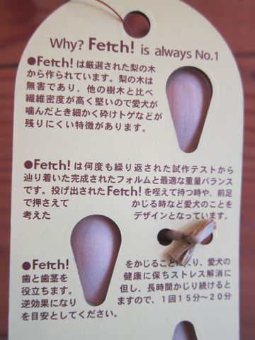 Fetch! フェッチ! 犬用おもちゃ 犬 木のおもちゃ 梨の木100% Fetch! Nano フントヒュッテ 文京区 犬デンタルおもちゃ 東京 犬グッズ 関東 犬 かじる 噛む 5.jpg