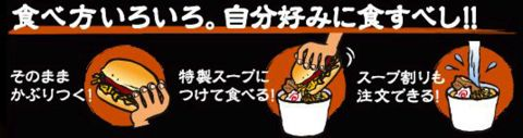 大勝軒 元祖つけ麺バーガー ロッテリアと大勝軒がコラボ つけ汁で食べるバーガー 期間限定 5月20日販売開始 並 大盛 特盛 つけ汁 スープ割り 3.jpg