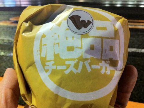 ロッテリア 絶品チーズバーガー ダブル絶品チーズバーガー キャンペーン パイの実シェーキ LOTTERIA 期間限定 新着クーポン お得情報 1.jpg