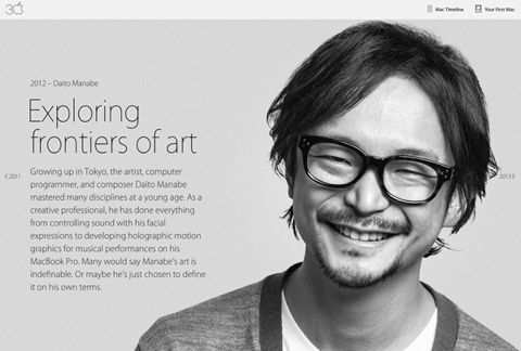 真鍋大度 NHK プロフェッショナル 仕事の流儀 真鍋大度 Steve Jobs Apple アートの最先端を開拓 Macの30周年 30人のクリエイター Perfume プロジェクションマッピング 4.jpg