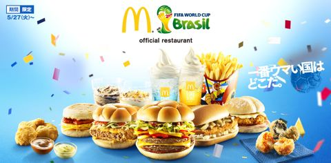マクドナルドワールドカップ 期間限定 ブラジルバーガー バンズがサッカーボールに! FIFA WORLD CUP 2014 Brasil ブラジルワールドカップ.jpg