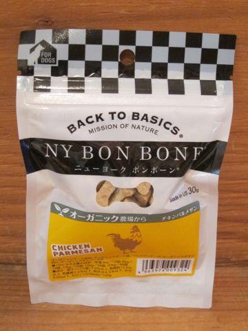 NY BON BONE ニューヨーク ボンボーン オーガニック原料使用 犬おやつ 合成保存料、着色料、香料、砂糖、塩は無添加 食物アレルギー フントヒュッテ 文京区 東京 2.jpg