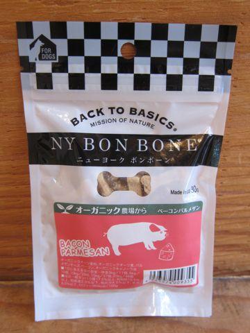NY BON BONE ニューヨーク ボンボーン オーガニック原料使用 犬おやつ 合成保存料、着色料、香料、砂糖、塩は無添加 食物アレルギー フントヒュッテ 文京区 東京 3-2.jpg