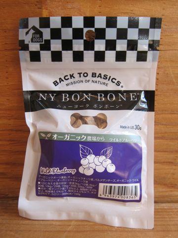 NY BON BONE ニューヨーク ボンボーン オーガニック原料使用 犬おやつ 合成保存料、着色料、香料、砂糖、塩は無添加 食物アレルギー フントヒュッテ 文京区 東京 4.jpg