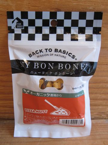 NY BON BONE ニューヨーク ボンボーン オーガニック原料使用 犬おやつ 合成保存料、着色料、香料、砂糖、塩は無添加 食物アレルギー フントヒュッテ 文京区 東京 5.jpg