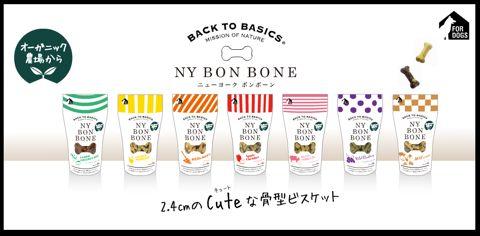 NY BON BONE ニューヨーク ボンボーン オーガニック原料使用 犬おやつ 合成保存料、着色料、香料、砂糖、塩は無添加 食物アレルギー フントヒュッテ 文京区 東京 6.jpg