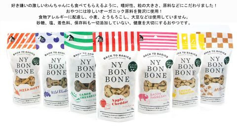 NY BON BONE ニューヨーク ボンボーン オーガニック原料使用 犬おやつ 合成保存料、着色料、香料、砂糖、塩は無添加 食物アレルギー フントヒュッテ 文京区 東京 9.jpg