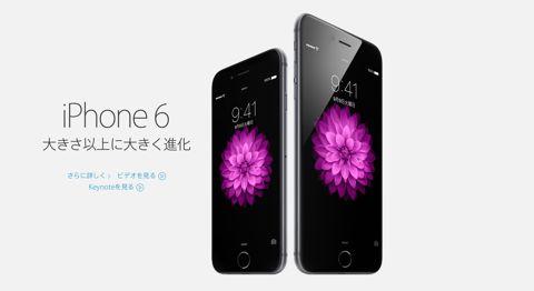 iPhone6 iPhone6PLUS iPhone 6 iPhone 6 PLUS 発売日 新機能 予約 予約状況 ソフトバンク au ドコモ 価格 値段 発表会 クック Apple ジョブズ サイズ 比較.jpg