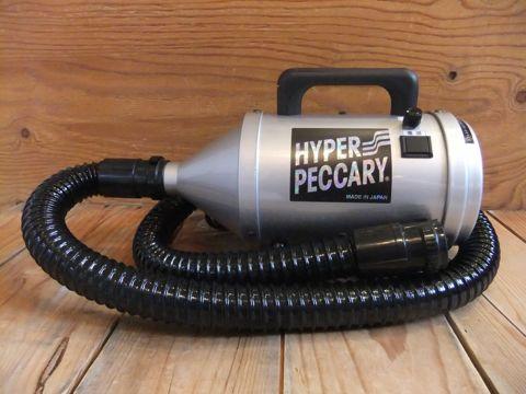 HYPER PECCARY ハイパーペッカリー キンペックス MADE IN JAPAN 日本製 トリミング用品 業務用 強力ジェットエアードライヤー トリミング フントヒュッテ 東京 3.jpg