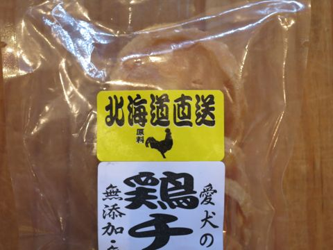 愛犬の健康おやつ国産北海道産犬のおやつ無添加無着色保存料不使用鶏サラダせんべい牛筋鶏せんべいえぞ鹿せんべい牛ステーキ馬ステーキせんべい東京フントヒュッテ8.jpg