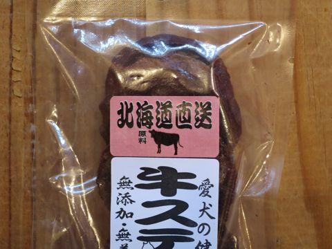 愛犬の健康おやつ国産北海道産犬のおやつ無添加無着色保存料不使用鶏サラダせんべい牛筋鶏せんべいえぞ鹿せんべい牛ステーキ馬ステーキせんべい東京フントヒュッテ12.jpg