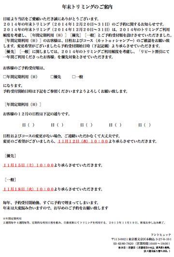 年末トリミング フントヒュッテ 東京 トリミングサロン 文京区 犬のトリミング 東京 大晦日 年末 予約 混雑状況 都内 2014年年末 駒込 犬のカット 画像.jpg