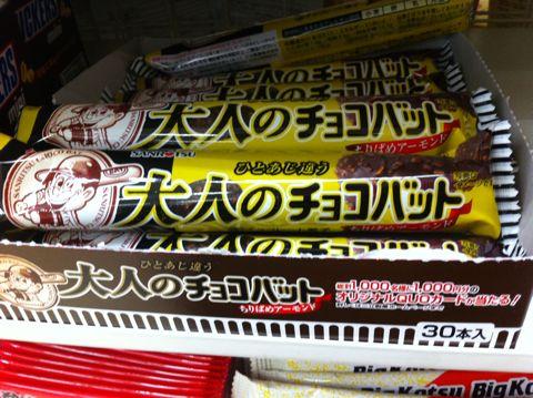 大人のチョコバット ちりばめアーモンド 三立製菓株式会社 駄菓子 チョコバット ひとあじ違う大人のチョコバット 画像 味 どこで買える? 売り場 1.jpg