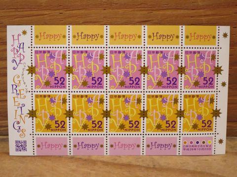 グリーティング切手 2014年冬 「冬のグリーティング」 発売日 限定 「ハッピーグリーティング」 鯛 HAPPY クリスマスのポスト型はがき2014 郵便局 3.jpg