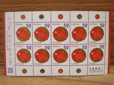 グリーティング切手 2014年冬 「冬のグリーティング」 発売日 限定 「ハッピーグリーティング」 鯛 HAPPY クリスマスのポスト型はがき2014 郵便局 4.jpg