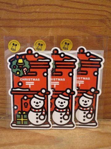 グリーティング切手 2014年冬 「冬のグリーティング」 発売日 限定 「ハッピーグリーティング」 鯛 HAPPY クリスマスのポスト型はがき2014 郵便局 5.jpg