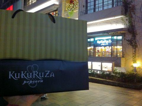 KuKuRuZa popcorn シアトルからグルメなポップコーンが日本初上陸! ククルザポップコーン表参道ヒルズ店 原宿 お土産 テイクアウト フレーバー 味 2.jpg