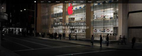 アップルストア表参道 Apple Store - Omotesando iPhone6 iPhone6PLUS iPhone 6 iPhone 6 PLUS 発売日 新機能 予約 価格 値段 iPad Air 2 iPad mini 3 世界エイズデー 12月1日 RED 2.jpg