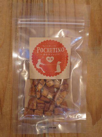 ポケティーノ ペットのおやつ ポケティーノ ペットフード 通販 保存料、酸化防止剤、着色料は一切使用していません。 コロコロミックス 炭焼きお芋のスティック 2.jpg